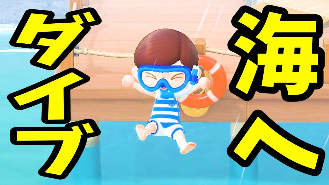 【あつ森】海開きキター!ついに泳げる!これ楽しすぎないか!【あつまれどうぶつの森】