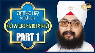 10_5_2017 - Part 1 - MERE THAKUR AGAM APAARE - Rasulpur