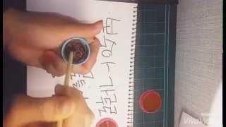 봉숭아가루로 입술물들이기♥  색완전예뻐요♥