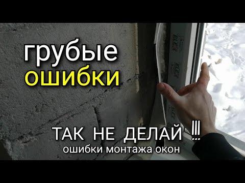 Грубейшая ошибка при установке окон! Видеоинструкция: как правильно установить окно? Монтаж окна.