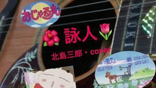 おじゃる丸 の #オープニング #北島三郎 さんの #詠人 を歌ってみました...