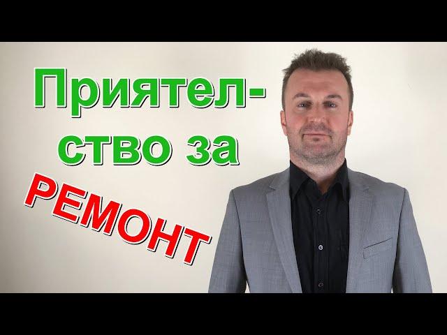 3 Истории за Приятелство – (Взаимоотношения Между Истинските и Фалшивите Приятели) - Ivo Ignatov