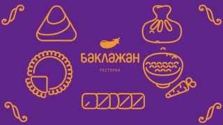 Лучшие акции ресторана «Баклажан»(, 2014-12-12T10:17:32.000Z)