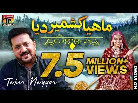 Mahiya Kashmir Dia | Tahir Mehmood Nayyer - Latest Song 2018 - Latest Punjabi And Saraiki
