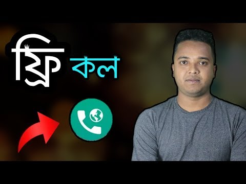 Free call on mobile App || International Calling App ?? Bangla Tutorial 2019