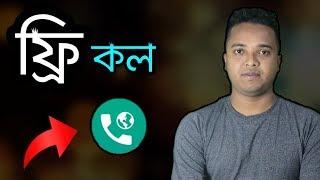 Free call on mobile || International Calling App || Bangla Tutorial 2019