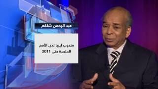 عبد الرحمن شلقم : الناس اليوم لا يتحشموا ولا يخافوا بعد السنوسي ومعمر القذافي في حديث العرب