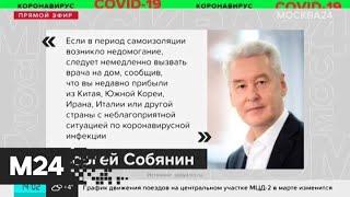 В Москве введен режим повышенной готовности из-за угрозы коронавируса - Москва 24