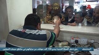منع تداول العملة الجديدة يحرم 150 ألف موظف من مرتباتهم في مناطق سيطرة الحوثيين
