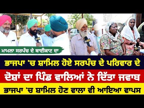 After Boycott of Sarpanch, Villagers came in front of Media | Punjabi News Corner