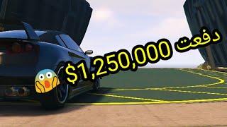 اشتريت شركة بقيمة 1,250,000$ 😱|قراند اون لاين