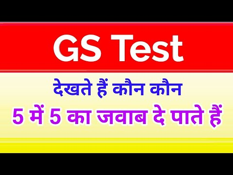 GK GS | General Knowledge | Important Gk Questions and Answers for Competitive Exams