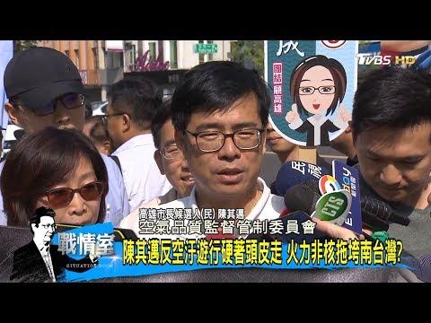 鄭弘儀:韓國瑜當選可能把我們賣掉!陳其邁又多了豬隊友?少康戰情室 20181112