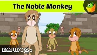 Noble Monkey | Jataka Tales In Malayalam | Magicbox Malayalam