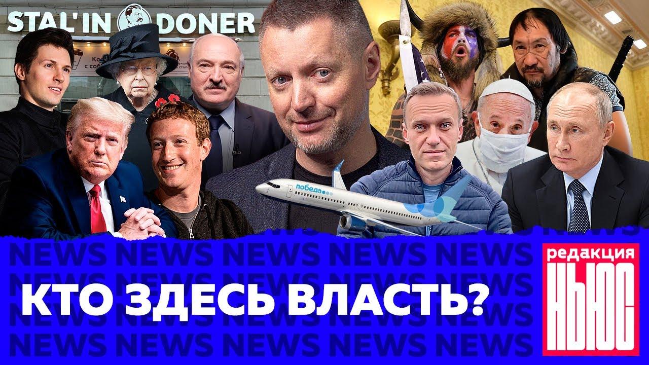 Редакция. News от 17.01.2021 Навальный возвращается, власть соцсетей, вакцинация первых лиц
