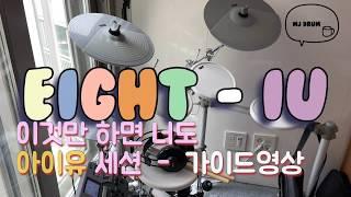 {이것만 하면 너도 드러머}에잇(eight) - 아이유(IU) Drum cover 가이드영상