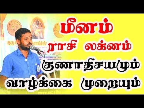 Baixar Tamil Astro - Download Tamil Astro | DL Músicas