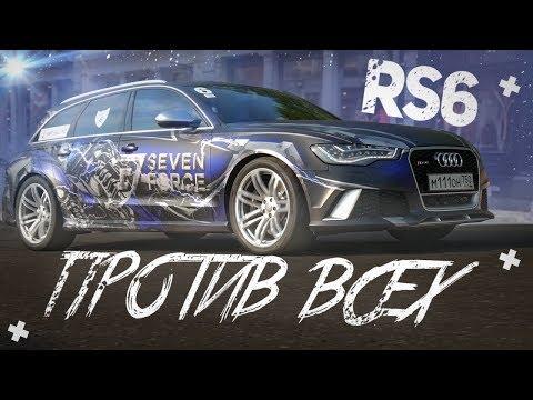 RS6 быстрее всех? Виртуальная реальность