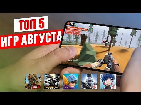 🔥ТОП игр для Android [Август 2019]