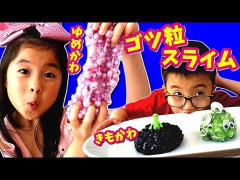 ゴツ粒 スライム いろんな物を大量投入😜 ビーズ チャーム ビー玉 ラメ✨ キラキラ ゆめかわ😍 きもかわ👽😘 Slushy Slime