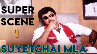 Suyetchai MLA - Super Scene 1 | Sathyaraj, Goundamani