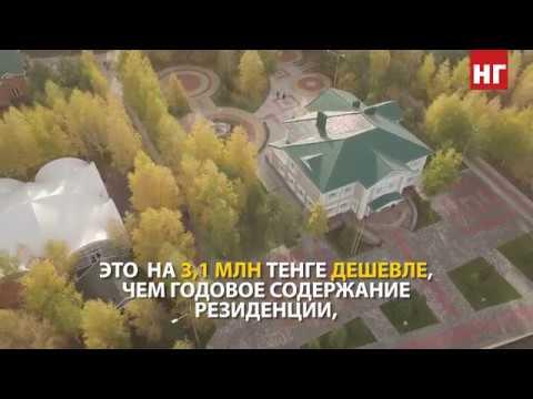 Как живет президент Казахстана: Резиденция Нурсултана Назарбаева в Костанайской области