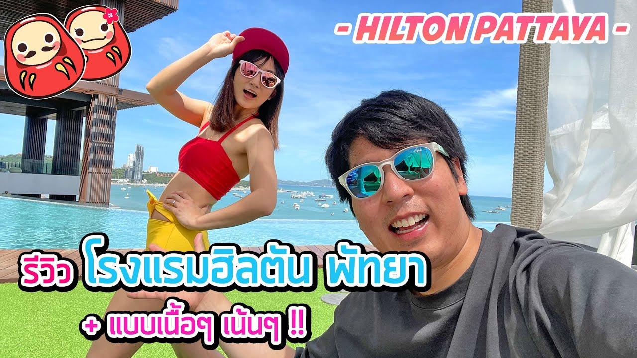 รีวิวโรงแรม Hilton Pattaya พร้อมพาเดินทั้งหาดและห้าง