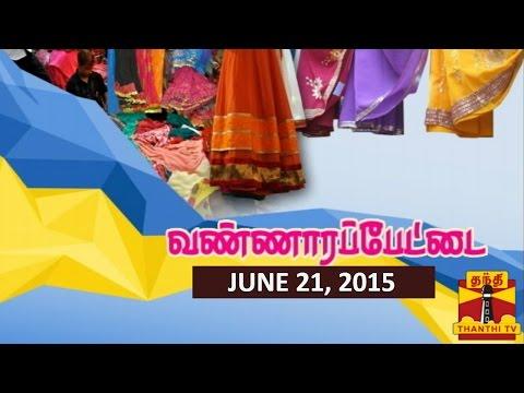 "Thanthi TV Special Documentaries - ""Vannarapettai"" -  (21/6/2015)"