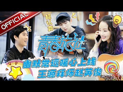 【Full】Youth Inn EP.5 Wang Yuan Did 100 Push Ups?!  SMG  HD
