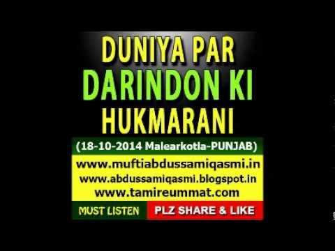 Mufti Abdus sami Qasmi New Bayan At Malerkotla (Punjab) Duniya Par Darindo ki Nazar