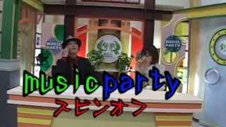 ケーブルテレビ番組ミュージックパーティーのスピンオフ動画です。 今回...