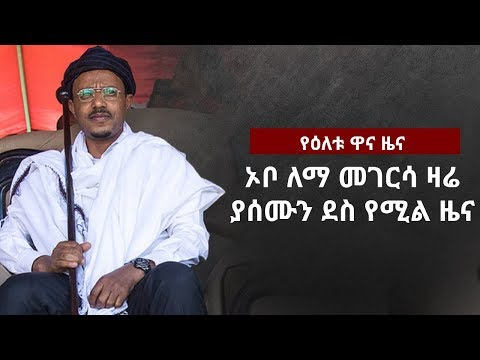 Ethiopia: DW Special News January 26, 2018