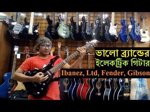 কম-দামে-ভালো-ব্র্যান্ডের-ইলেকট্রিক-গিটার-কিনুন-|-কোন-গিটার-ভালো-|-buy-branded-electric-guitar-&price