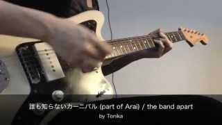 the band apart - 誰も知らないカーニバル