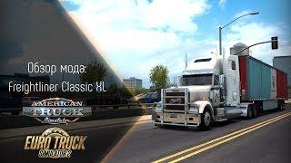 [ATS/ETS 2] Обзор мода Freightliner Classic XL (лучшая классика)