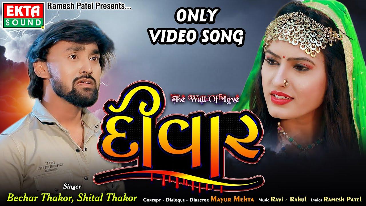 Deevaar || Bechar Thakor || Shital Thakor || Only Video Song ||@Ekta Sound