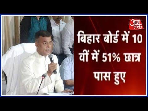 Bihar Board BSEB 10th Result 2017 Declared, 50.12% Pass