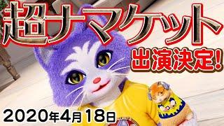 ネット超会議の超ナマケット出演決定!【Vtuber Live123】