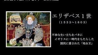 エリザベス1世(Histora Mundi の世界人物史)