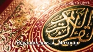 Абдуллох домла - Махшар