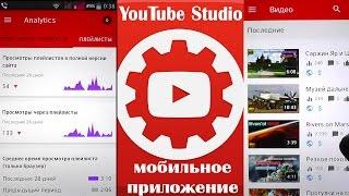 Творческая студия YOUTUBE на Android 🔴 АНАЛИЗ ВИДЕО и Статистика ютуб канала
