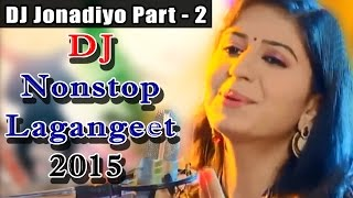 Gujarati 2017 New DJ Songs | DJ Jonadiyo | Part 2 | Kinjal Dave | Nonstop | DJ Lagangeet 2015