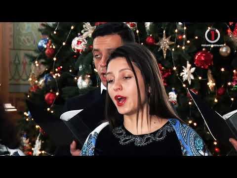"""Єпархіальний хор на честь Федора Небесного -""""Новорічне віншування"""""""