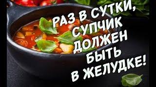 НОУ-ХАУ! ДИЕТИЧЕСКОЕ ПИТАНИЕ при заболеваниях ЖКТ! ОВОЩНЫЕ супы с ХЛОПЬЯМИ из ПРОРОСТКОВ!