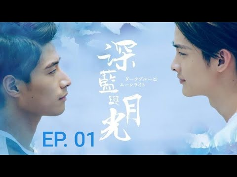 DARK BLUE AND MOONLIGHT - Episode 1 (ENG SUB)