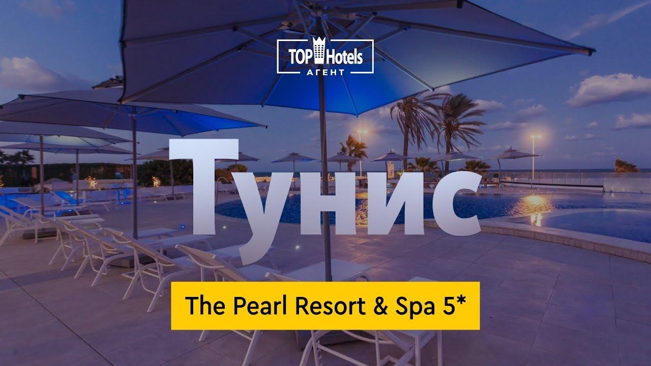 Отдых люкс класса в Тунисе, рассказывает представитель отеля The Pearl Resort & Spa 5* Сусc