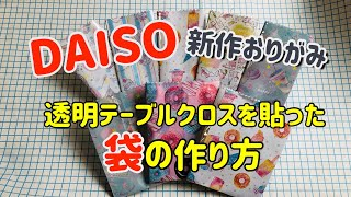 折り紙に透明テーブルクロスを貼った袋の作り方(ぽち袋・横マチ袋)