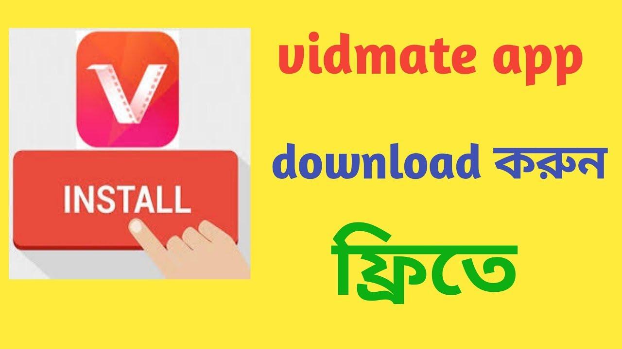 কিভাবে vidmate app download করবেন, ☑️how to download vidmate app