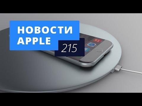Новости Apple, 215 выпуск: Банкоматы с Apple Pay,