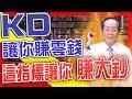 【財經龍捲風】KD讓你賺零錢,這指標讓你賺大鈔!範例0050月線講解 Mr.李永年